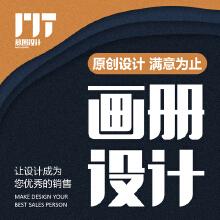 威客服务:[109393] 公司企业平面设计广告产品宣传册画册设计海报传单三折页设计包月