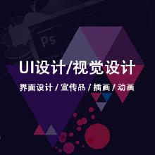 UI设计/视觉设计