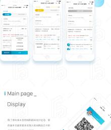 移动端UI设计【报单王】V2.0_3