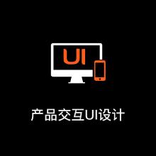 产品交互UI设计