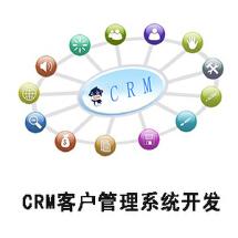 CRM管理系统开发