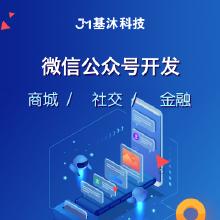 微信公众号开发(商城,社交,金融等)