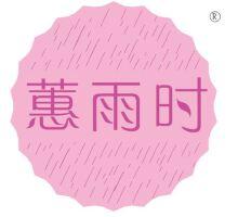 原创商标以注册——蕙雨时