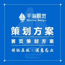 威客服务:[116420] 【千海视觉】策划方案| 首页策划方案