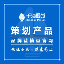 【千海视觉】策划产品 | 品牌营销型官网