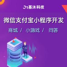 微信支付宝小程序开发(商城,小游戏,问答等)