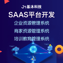 SAAS平台开发(企业资源管理系统,商家资源管理系统,培训教育管理系统)