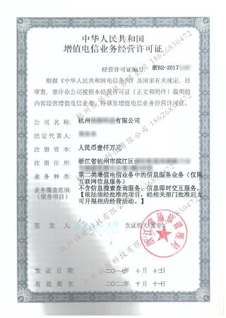 ICP许可证/电信与信息服务业务、文网文经营许可证办理