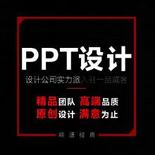 威客服务:[116600] PPT设计