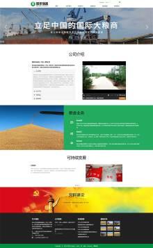 国企粮食储备网站