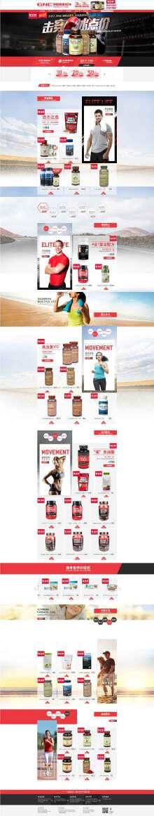 GNC保健品 海报 广告 电商 详情页 设计