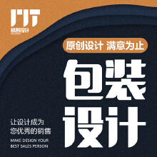 威客服务:[116804] 包装设计/食品包装袋/产品包装设计/瓶签设计/茶叶包装盒设计