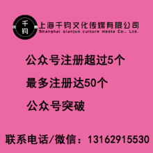 威客服务:[116851] 公司公众号突破/超过5个注册限制,可增加注册数量