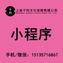 威客服务:[116681] 微信开发微信小程序开发公众号平台h5定制分销商城功能微信商城