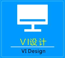威客服务:[116894] VI设计