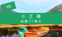 商圈3D展示-微信开发微信小程序开发公众号开发h5