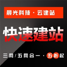 【三网/五网合一网站】 云建站 企业网站 自助建站 网站开发 PC网站