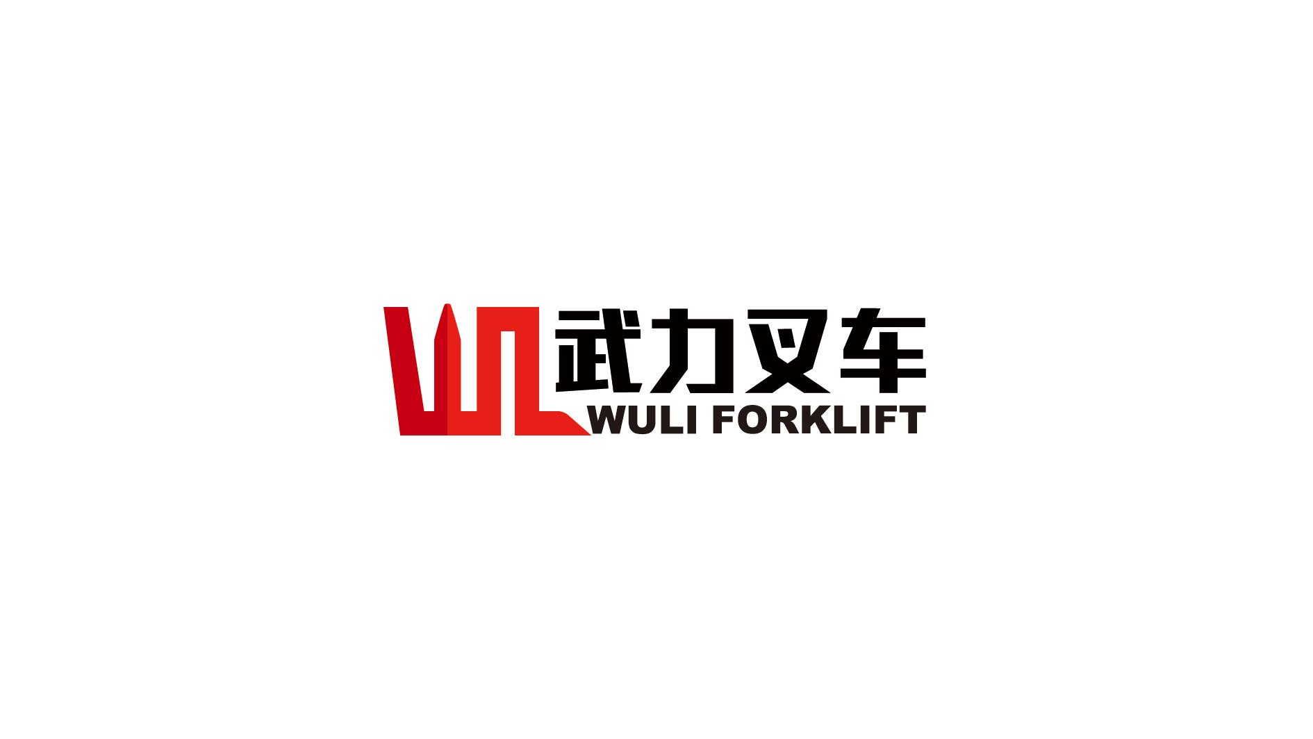 武汉合力达叉车logo设计