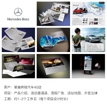 品牌外宣--星瀚奔驰汽车4S店