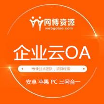 企业云OA(按年付费)