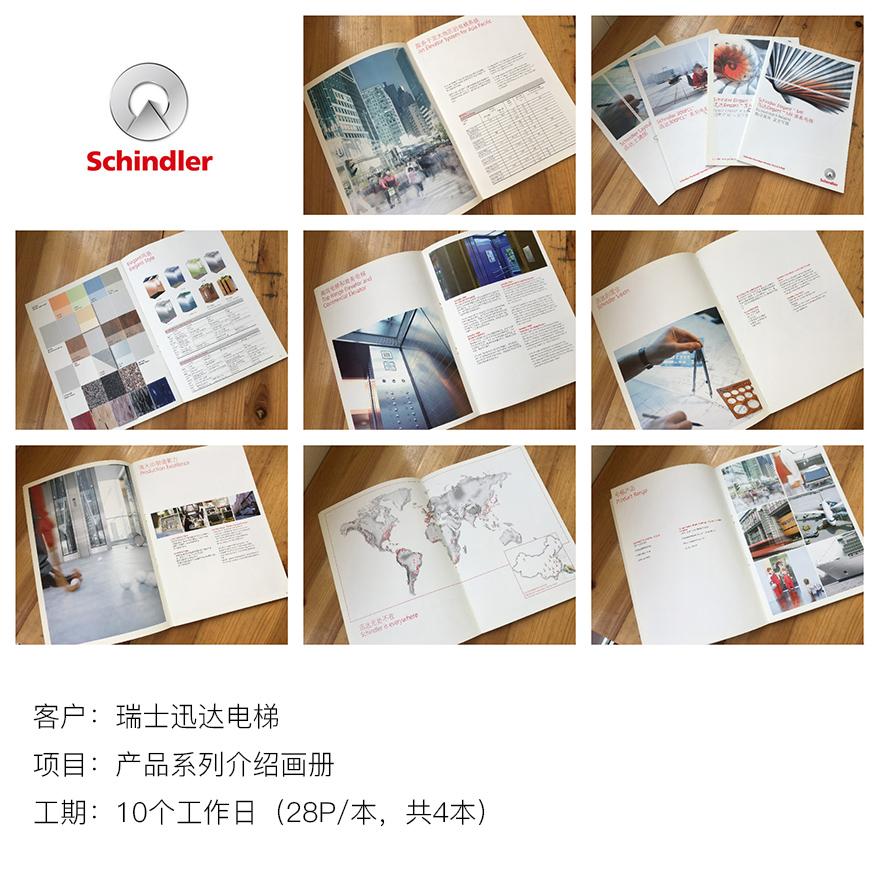 产品画册--瑞士迅达电梯