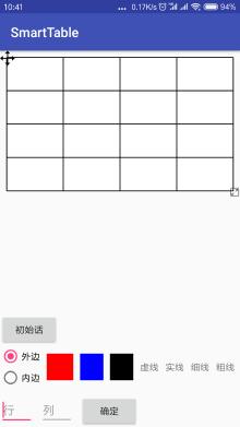 安卓自定义表格控件开发
