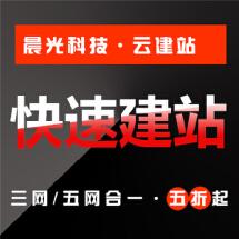 【三网/五网合一网站】快速建站企业集团学校官网苏州网站建设