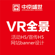 威客服务:[109701] VR全景拍摄及制作