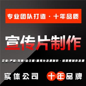 【宣传片制作】企业宣传片视频制作拍摄电商工业制造会议