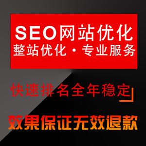 【人工优化】自然排名优化 seo优化 网站优化 百度优化
