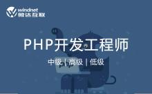 威客服务:[117218] PHP工程师驻场开发