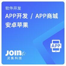 app开发,app定制开发,app设计,app商城安卓苹果