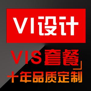 【VI设计视觉】企业形象设计VIS应用系统视觉设计