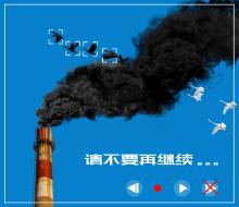 威客服务:[117298] 环保创意海报