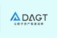 DAGT-让数字资产技术流转