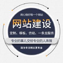威客服务:[117527] 企业网站定制服务