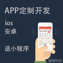 威客服务:[117675] APP开发定制-安卓和ios皆可