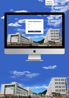 青岛拓谱产教园园区管理系统设计