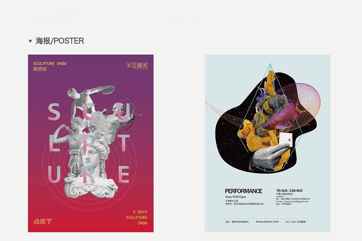 西安雕塑展,海报设计