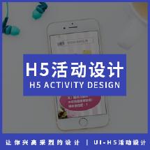 【UI设计】H5专题页/活动页/落地页设计