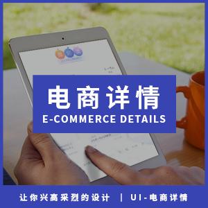 【UI设计】电商详情页设计