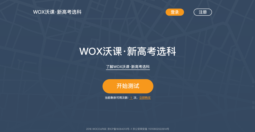 WOX沃课新高考选科系统