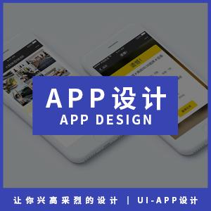 【UI设计】APP界面/移动应用界面设计