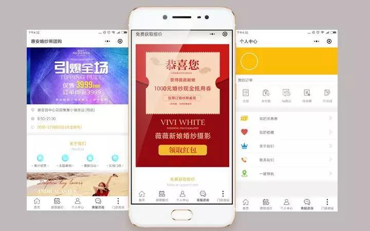 微信门店小程序开发——惠安薇薇新娘