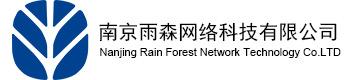 南京雨森网络科技有限公司