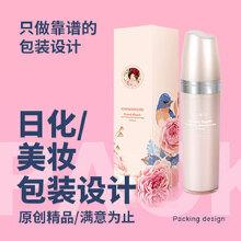 威客服务:[118056] 护肤品包装设计美妆包装外盒设计家电年货包装设计礼盒纸盒包装设计