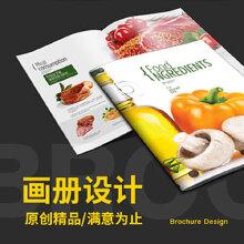 威客服务:[118117] 【天慧画册设计】QQ2218729884展会设计海报设计宣传册设计企业画册设计商务会刊菜谱设计海报设计