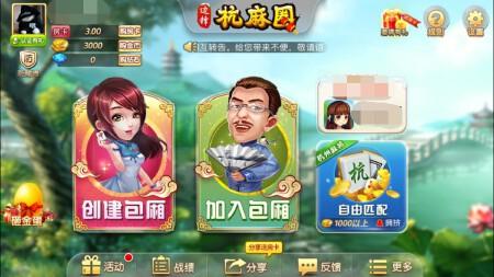 房卡游戏APP开发二人雀圣游戏定制开发