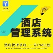 智慧酒店管理系统/云PMS/酒店管理系统/酒店管理系统