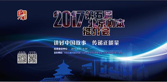 第五届北京剧本推介会背景板设计